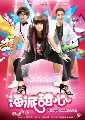image of drama Hi My Sweetheart [TWDRAMA]
